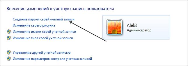 Создание пароля своей учетной записи