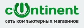 Континент - сеть компьютерных магазинов