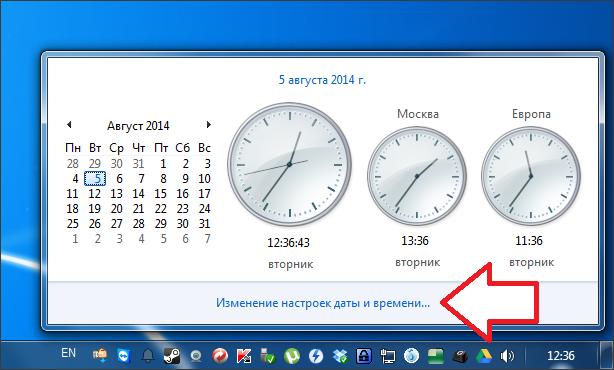 Изменение настроек даты и времени