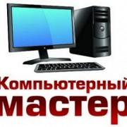 Ремонт компьютеров: что готовы предложить профессионалы
