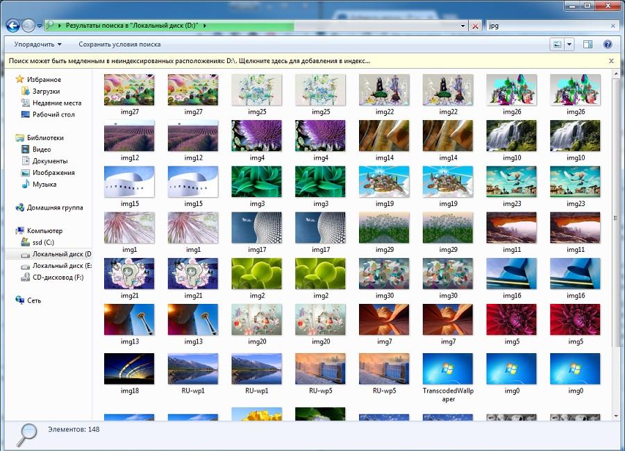Как посмотреть все фотографии на компьютере на одном из дисков