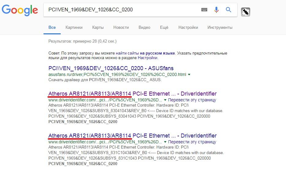Узнаем название сетевой карты через ИД оборудования