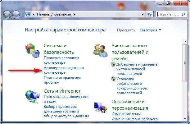 Архивирование данных компьютера