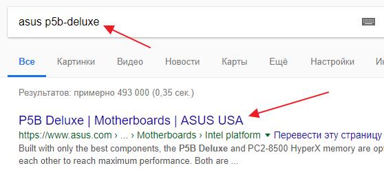 Поиск информации о процессоре