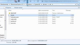 Что такое hosts файл и как его найти