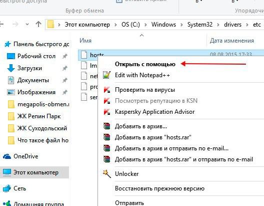Hosts файл открываем на компьютере