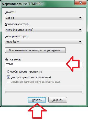 Как отформатировать диск 2