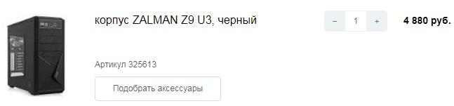 Корпус Залман Z9 U3