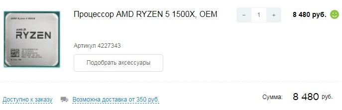 Процессор Ryzen 5