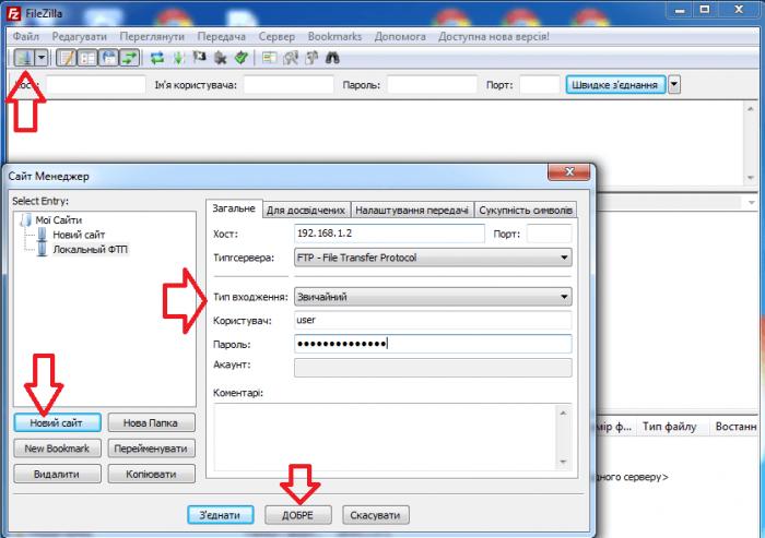 Как подключиться к ftp серверу через клиент FileZilla