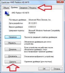 Как полностью удалить драйвер из системы windows 7 - 2