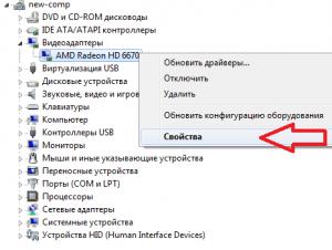 Как полностью удалить драйвер из системы windows 7