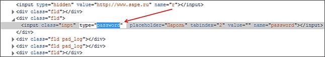 Как увидеть пароль под звездочками в браузере Mozilla Firefox 3