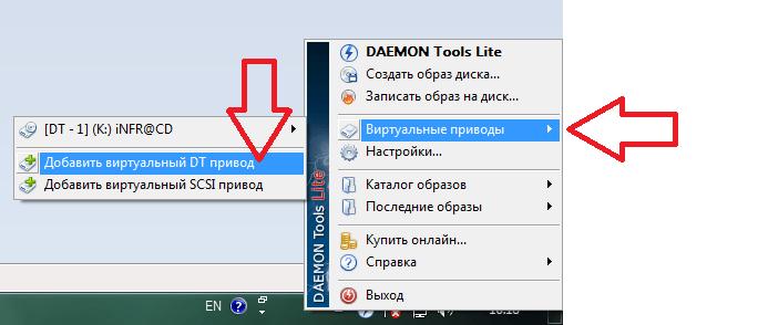 Как смонтировать образ диска (игры) в Daemon Tools 2