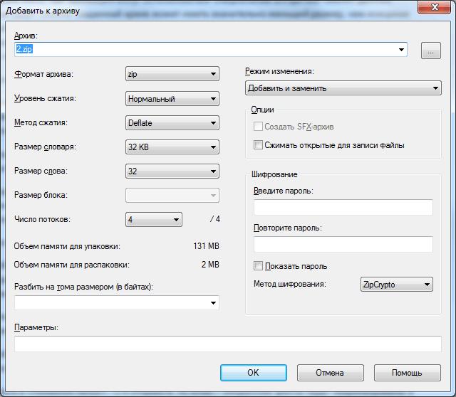 Как создать архивчик при помощи программы 7zip - 2