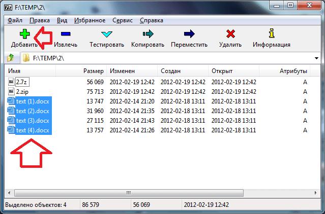 Как создать архивчик при помощи программы 7zip - 3