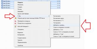 Как создать архив с помощью программы 7zip