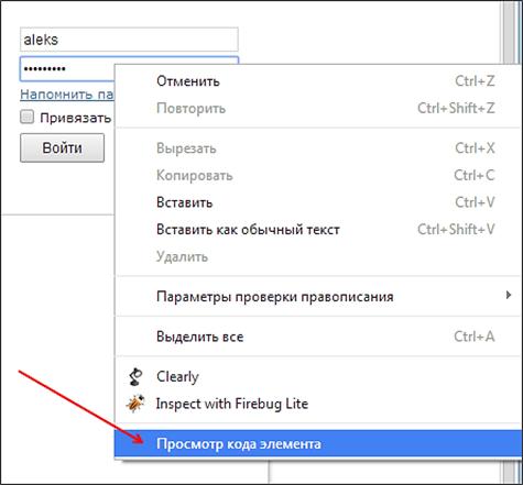 Как узнать пароль под звездочками в браузере Гугл Хром