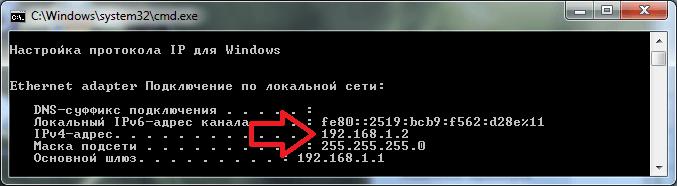 Как узнать свой локальный IP - 2