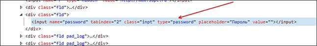 Открыть пароль под звездочками в браузере Internet Explorer 2