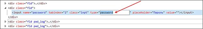 Открыть пароль под звездочками в браузере Internet Explorer 3
