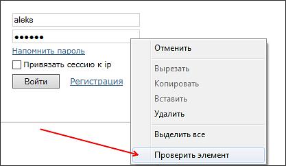 Открыть пароль под звездочками в браузере Internet Explorer