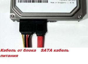 Подключенный SATA диск