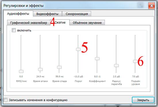 Регулировки в VLC проигрывателе