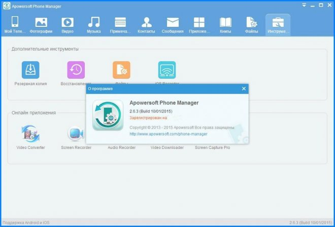 Apowersoft Phone Manager