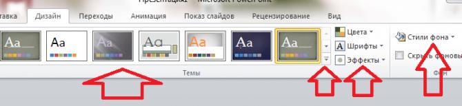 Дизайн слайда