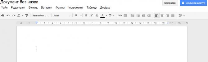 Google Drive (Google Docs)