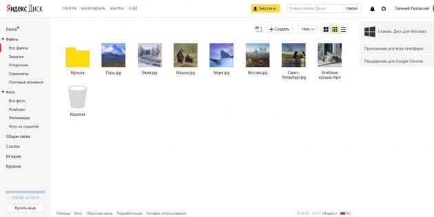 Облачное хранилище Яндекс.Диск