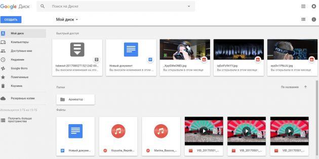 Облачное хранилище Google Диск