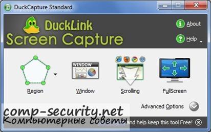 Программа для создания скринов DuckCapture