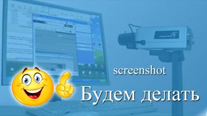 Программы для создания скриншотов экрана компьютера