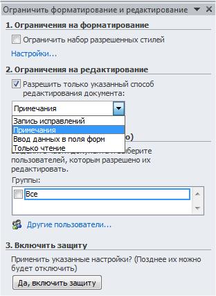 Ограничить редактирование документа