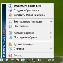 Daemon Tools Lite в области уведомлений