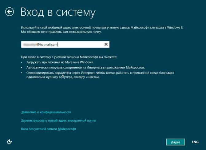 Вход в систему Windows 8