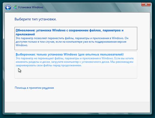 Выбор типа установки системы Windows