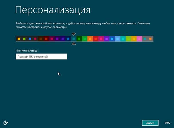 Выбор цвета и имени после установки Windows