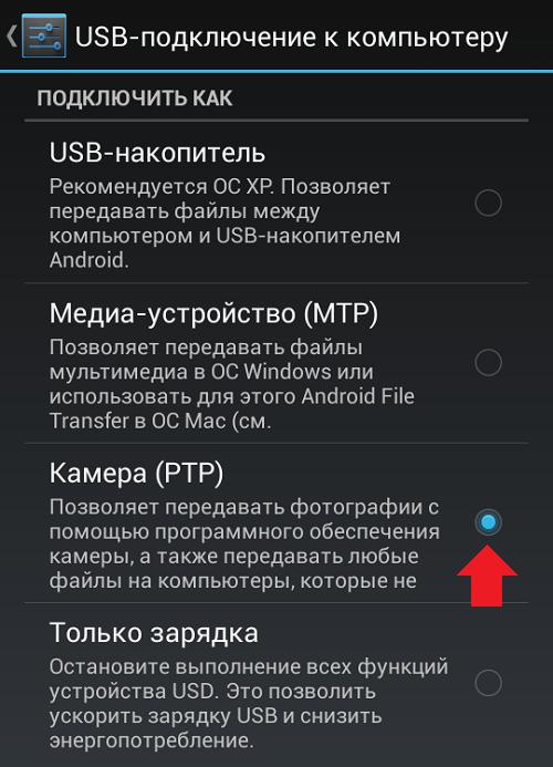 Выбор USB-подключения к компьютеру