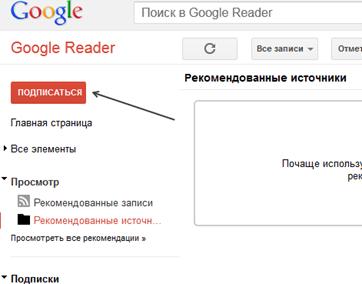 Гугл Ридер подписка