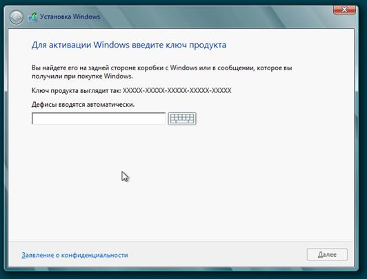 Для активации Windows введите ключ продукта