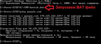 Запуск бат файла через командную строку