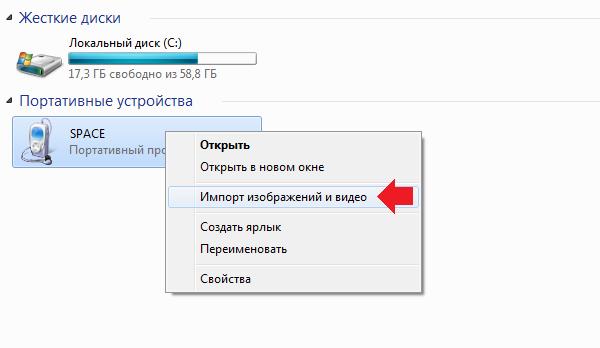Импорт изображений и видео