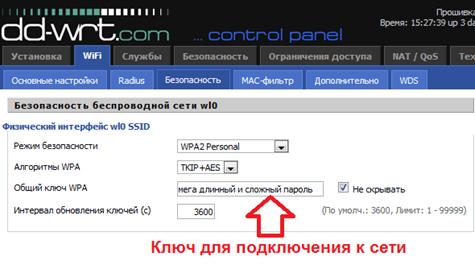 Использование сложного ключа для подключения к сети