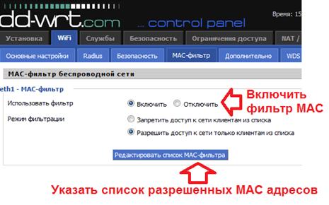 Использование фильтрации по MAC адресу