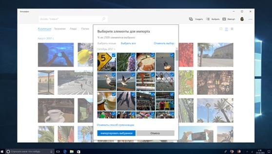 Как перенести фото с телефона на компьютер Windows 10