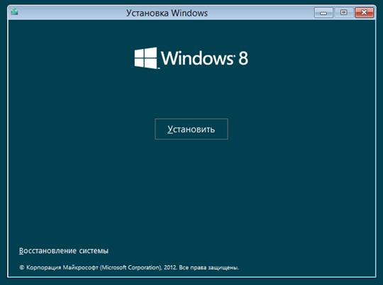 Нажимаем на кнопку установки Windows