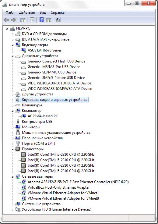 Подключенные устройства в диспетчере устройств
